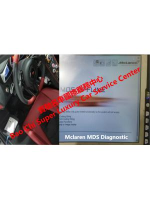 迈凯伦MDS诊断工具检测仪 Mclaren MDS Diagnostic Tools Tester