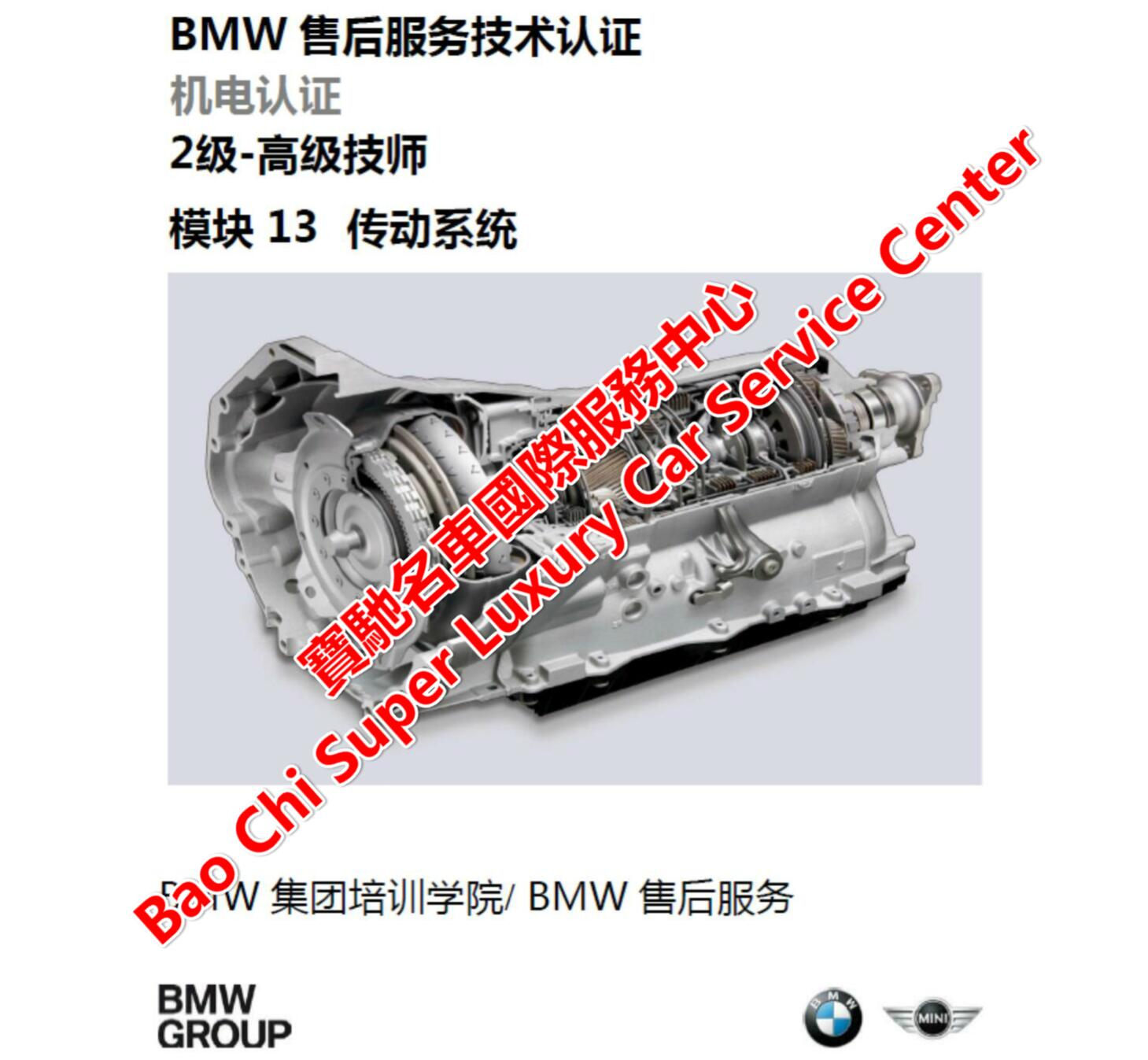 2019 2005 Full Set Bmw Technical Training Manual And Sip